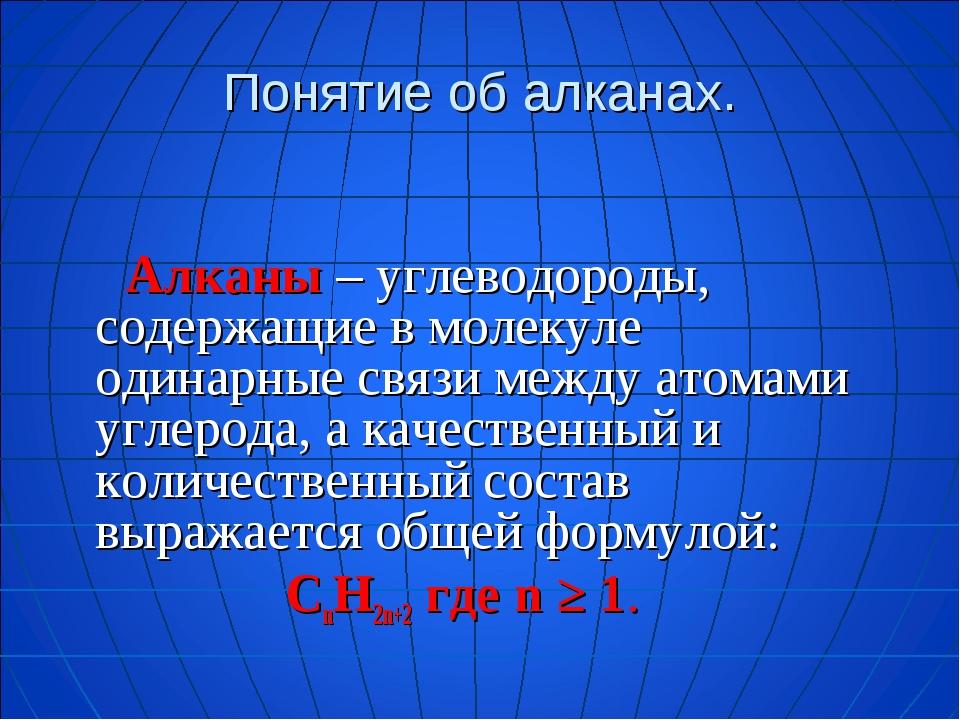 Понятие об алканах. Алканы – углеводороды, содержащие в молекуле одинарные св...