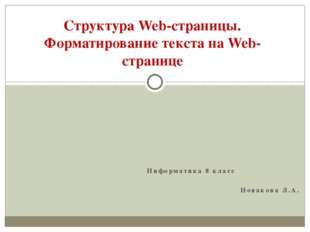 Информатика 8 класс Новакова Л.А. Структура Web-страницы. Форматирование текс
