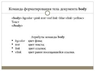 Команда форматирования тела документа body  bgcolor=pink text=red link=blue v
