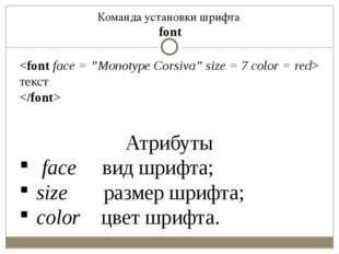 Команда установки шрифта font  текст  Атрибуты face вид шрифта; size размер ш
