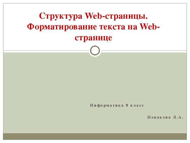 Информатика 8 класс Новакова Л.А. Структура Web-страницы. Форматирование текс...