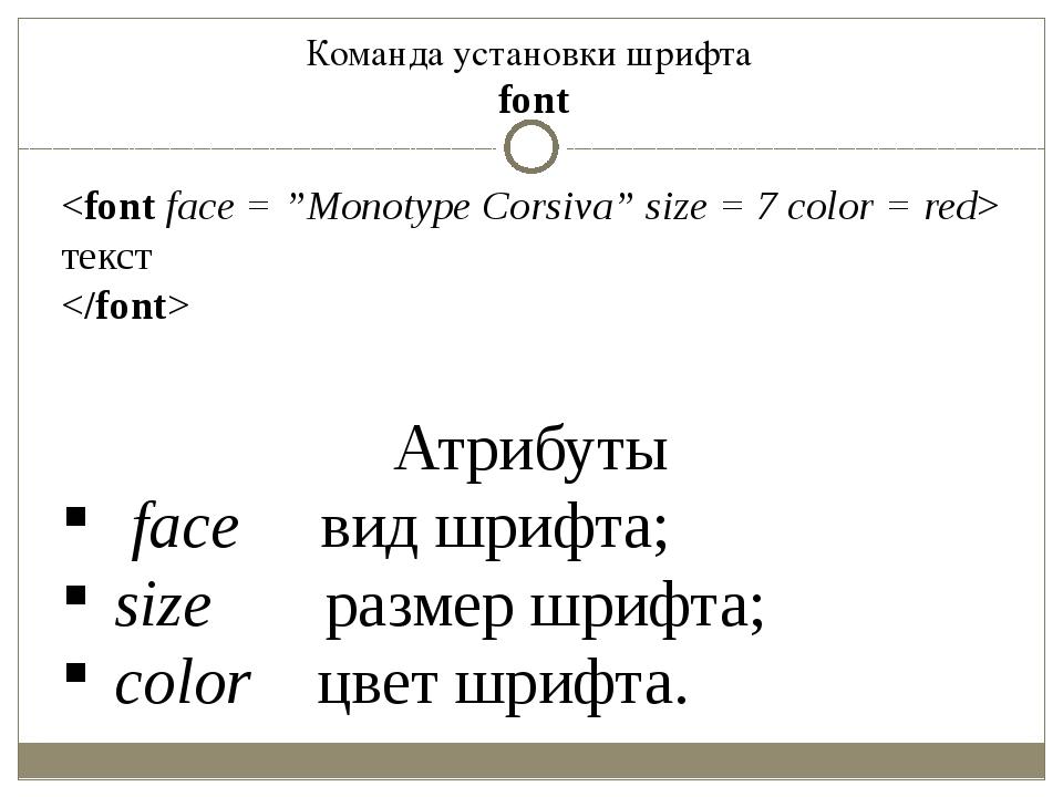 Команда установки шрифта font  текст  Атрибуты face вид шрифта; size размер ш...