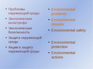 Проблемы окружающей среды Экологическая катастрофа Экологическая безопасност