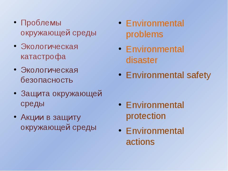 Проблемы окружающей среды Экологическая катастрофа Экологическая безопасност...