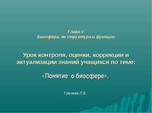 Глава V Биосфера, ее структура и функции Урок контроля, оценки, коррекции и а