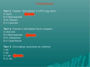 """Повторение Тест 1. Термин """"Биосфера"""" в 1875 году ввел: Э.Зюсс. В.И.Вернадский"""