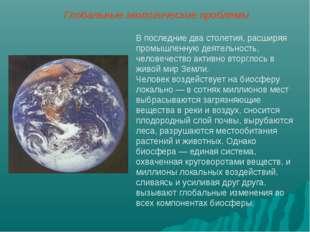 Глобальные экологические проблемы В последние два столетия, расширяя промышле