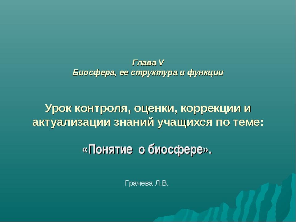 Глава V Биосфера, ее структура и функции Урок контроля, оценки, коррекции и а...
