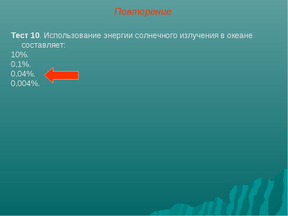 Повторение Тест 10. Использование энергии солнечного излучения в океане соста...