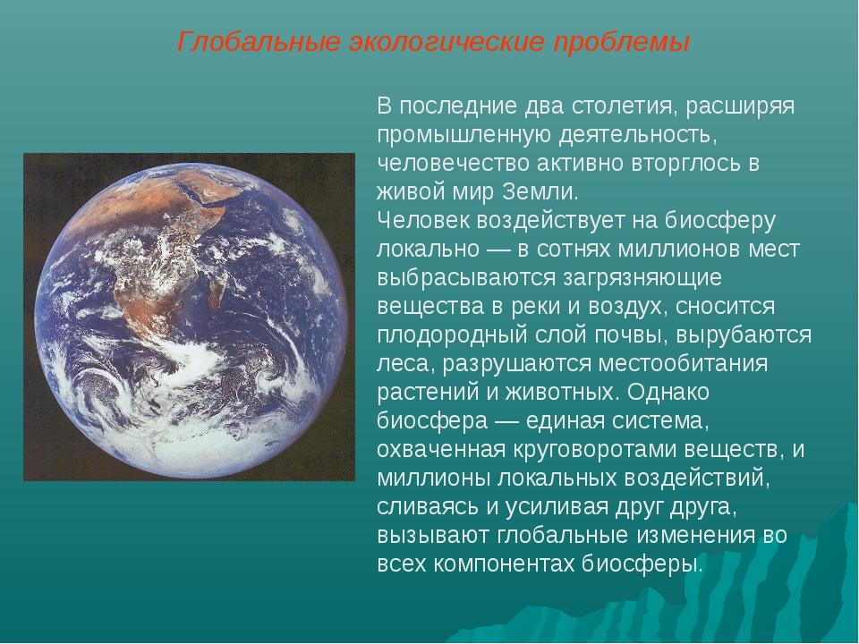 Глобальные экологические проблемы В последние два столетия, расширяя промышле...