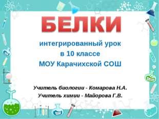 интегрированный урок в 10 классе МОУ Карачихской СОШ Учитель биологии - Кома