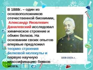 В 1888г. – один из основоположников отечественной биохимии, Александр Яковлев