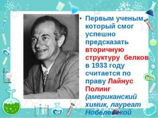 Первым ученым, который смог успешно предсказать вторичную структуру белков в