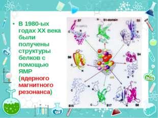 В 1980-ых годах XX века были получены структуры белков с помощью ЯМР (ядерно