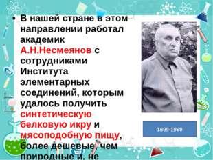 В нашей стране в этом направлении работал академик А.Н.Несмеянов с сотрудника