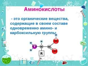 Аминокислоты - это органические вещества, содержащие в своем составе одноврем