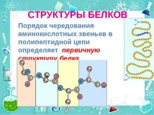СТРУКТУРЫ БЕЛКОВ Порядок чередования аминокислотных звеньев в полипептидной ц