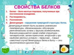 СВОЙСТВА БЕЛКОВ Белки – бело-желтые порошки, полученные при постепенном осажд