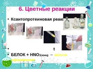 6. Цветные реакции Ксантопротеиновая реакция t БЕЛОК + HNO3(конц) → желтое ок