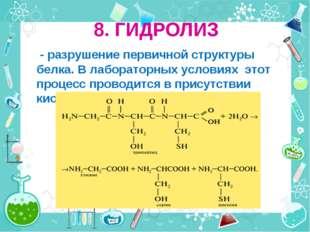8. ГИДРОЛИЗ - разрушение первичной структуры белка. В лабораторных условиях э