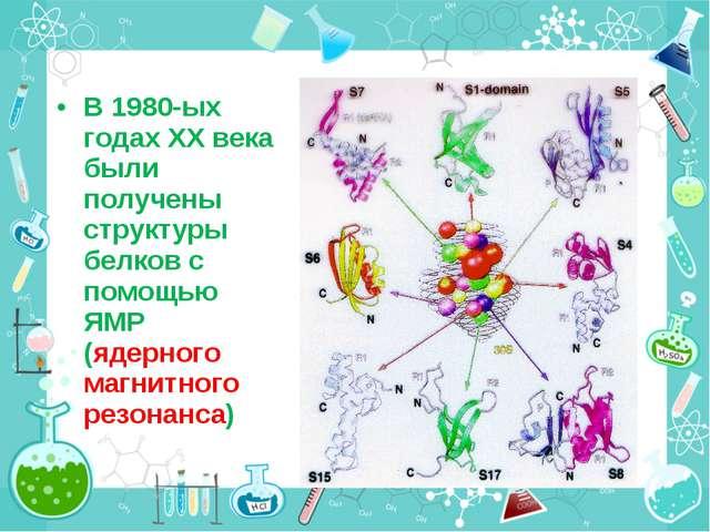 В 1980-ых годах XX века были получены структуры белков с помощью ЯМР (ядерно...
