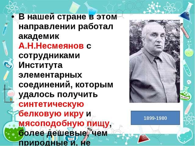 В нашей стране в этом направлении работал академик А.Н.Несмеянов с сотрудника...