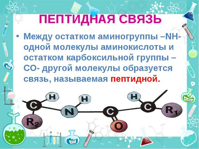 ПЕПТИДНАЯ СВЯЗЬ Между остатком аминогруппы –NH- одной молекулы аминокислоты и...