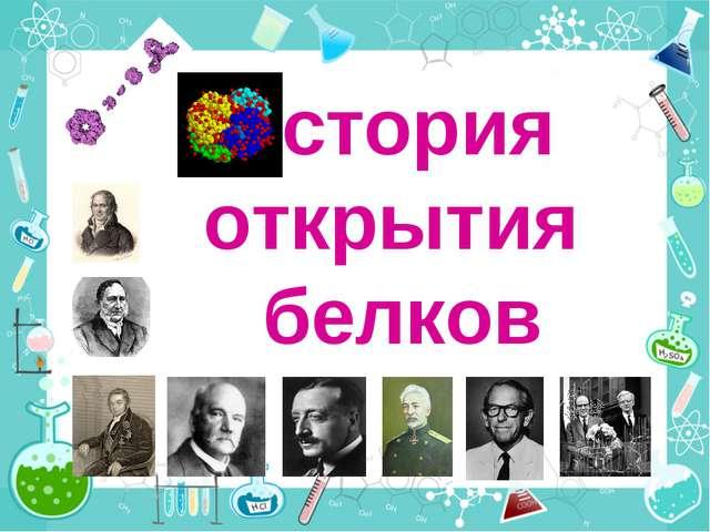 История открытия белков