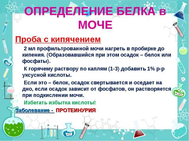 ОПРЕДЕЛЕНИЕ БЕЛКА в МОЧЕ Проба с кипячением 2 мл профильтрованной мочи нагрет...