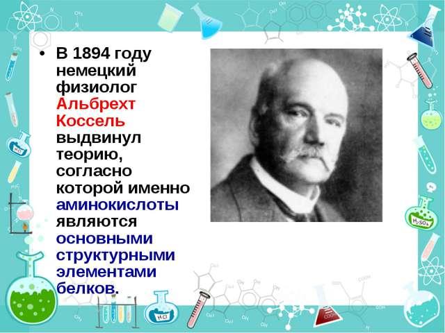 В 1894 году немецкий физиолог Альбрехт Коссель выдвинул теорию, согласно кото...