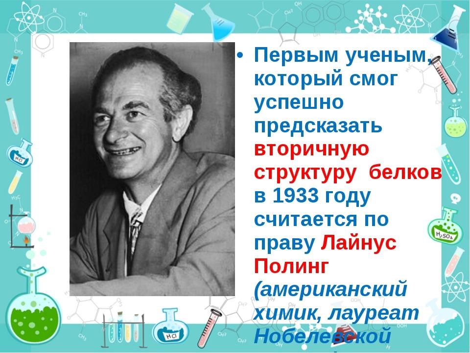 Первым ученым, который смог успешно предсказать вторичную структуру белков в...