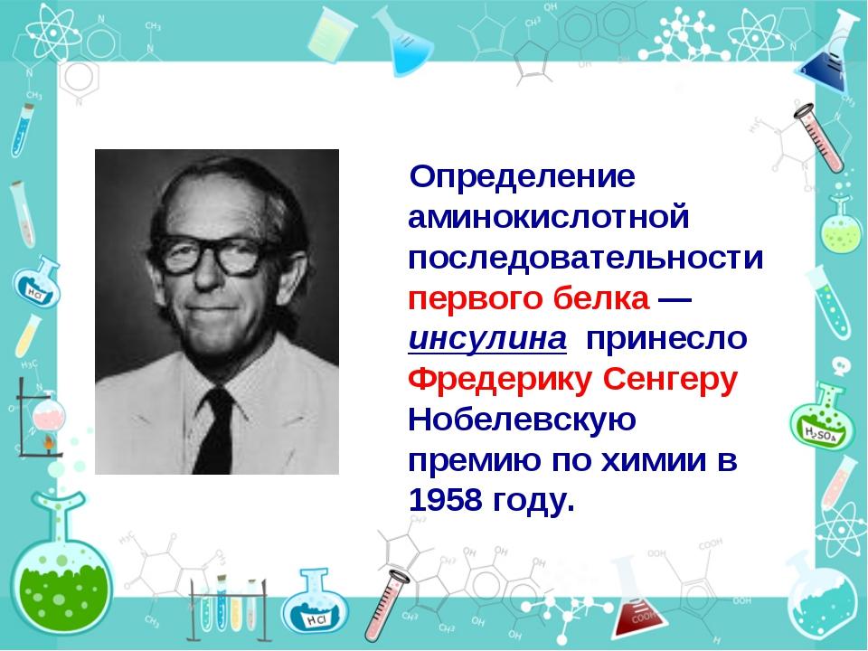 Определение аминокислотной последовательности первого белка — инсулина прине...