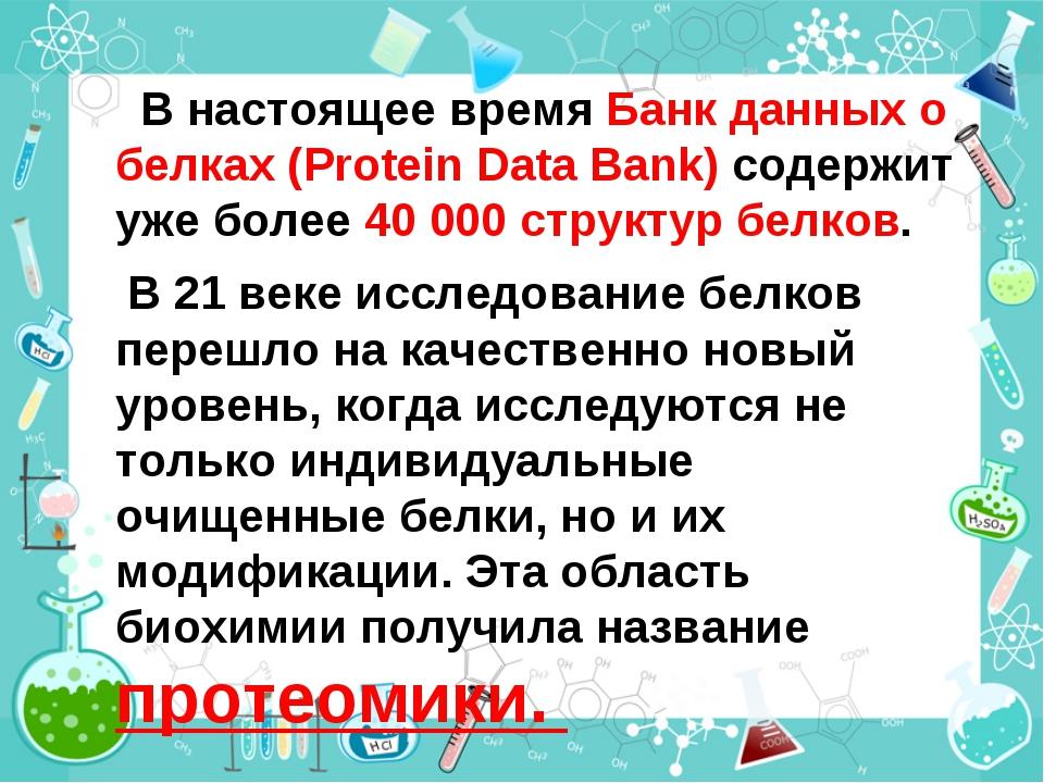 В настоящее время Банк данных о белках (Protein Data Bank) содержит уже боле...