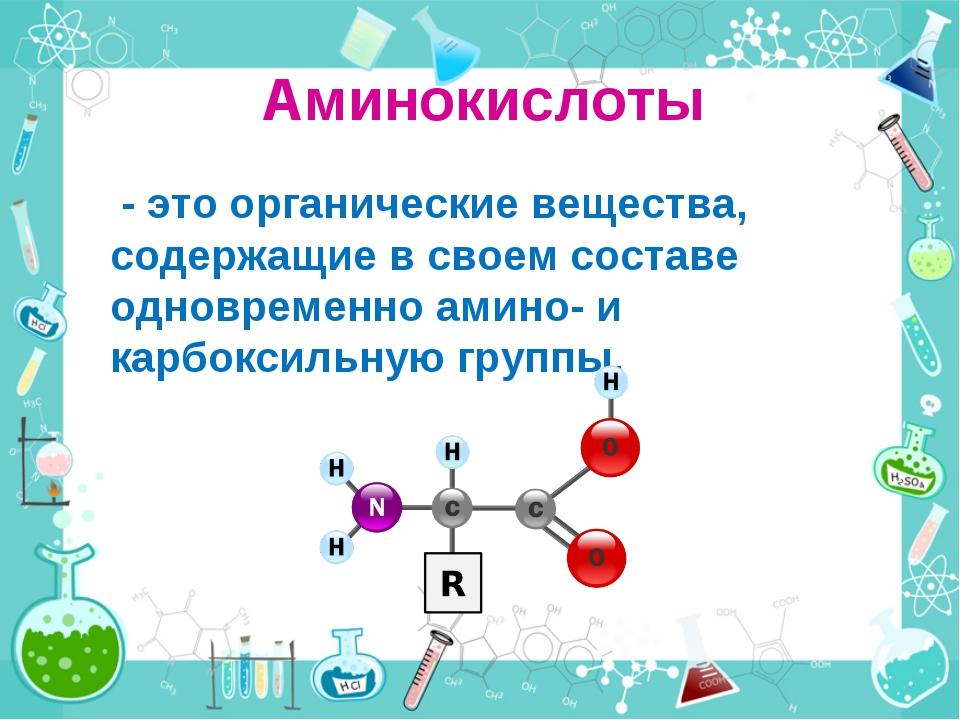 Аминокислоты - это органические вещества, содержащие в своем составе одноврем...