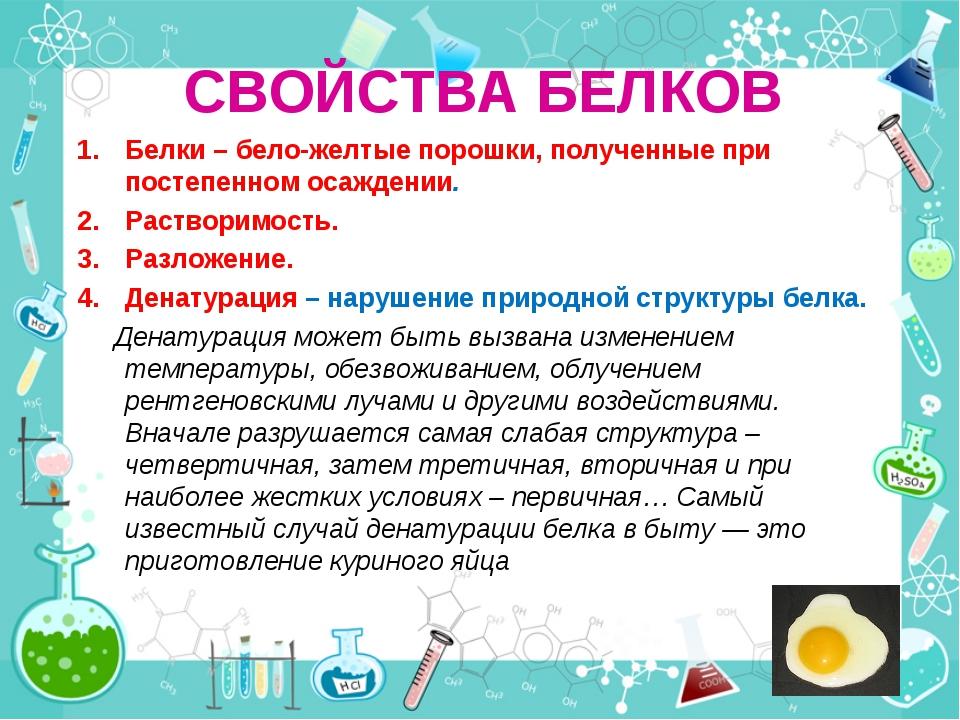 СВОЙСТВА БЕЛКОВ Белки – бело-желтые порошки, полученные при постепенном осажд...
