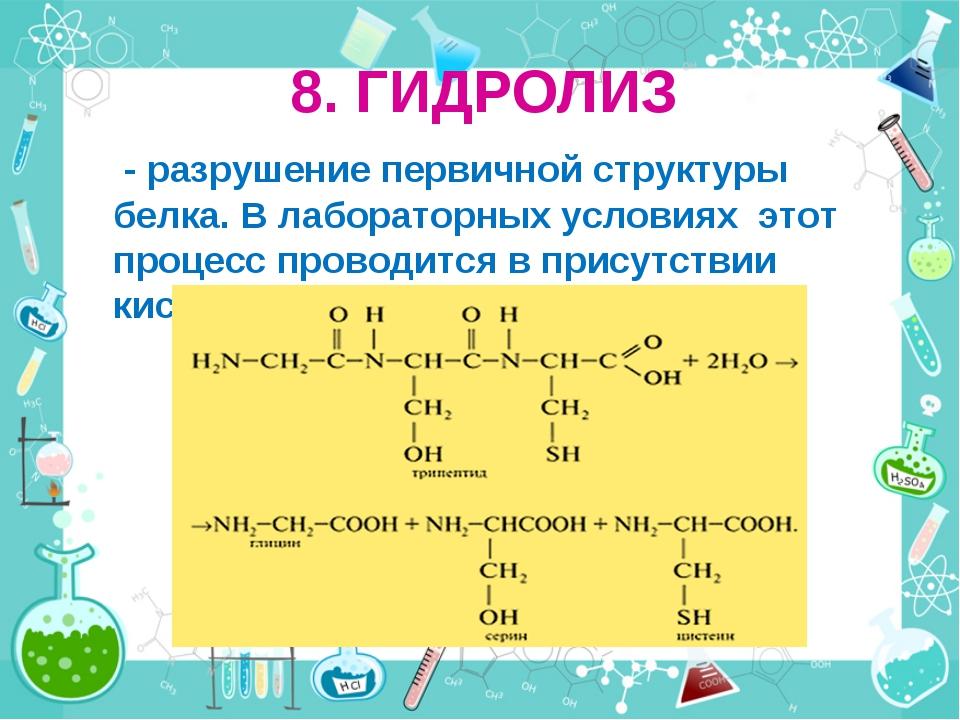 8. ГИДРОЛИЗ - разрушение первичной структуры белка. В лабораторных условиях э...