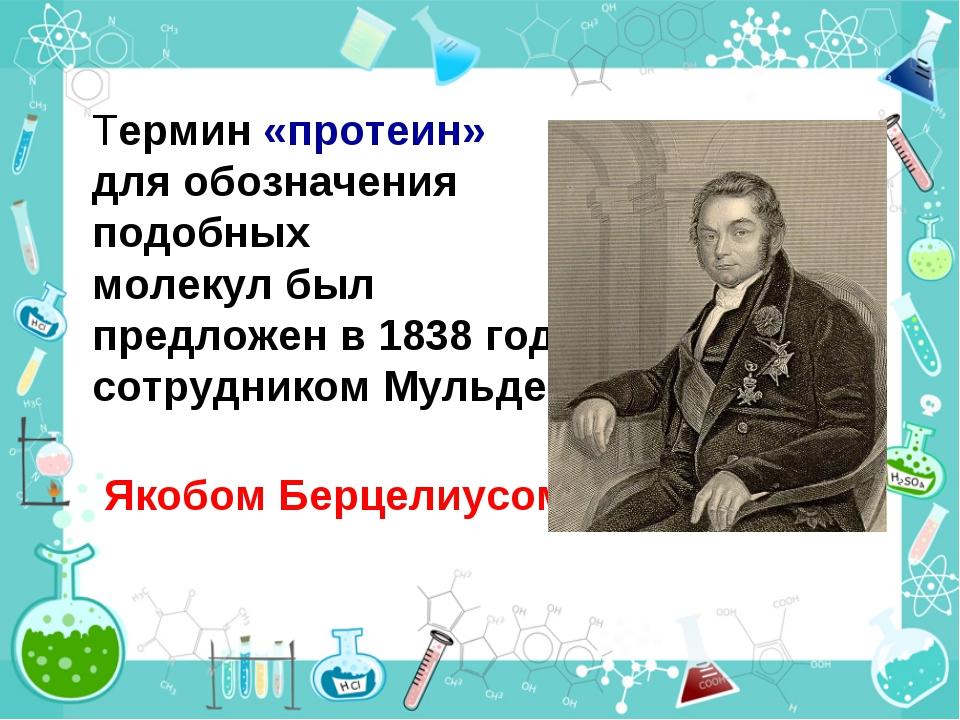 Термин «протеин» для обозначения подобных молекул был предложен в 1838 году с...