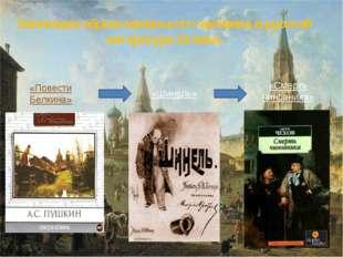 Эволюция образа маленького человека в русской литературе 19 века. «Повести Бе
