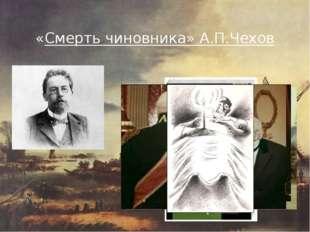Спасибо за внимание!!! Тема «маленького человека» в русской литературе предст