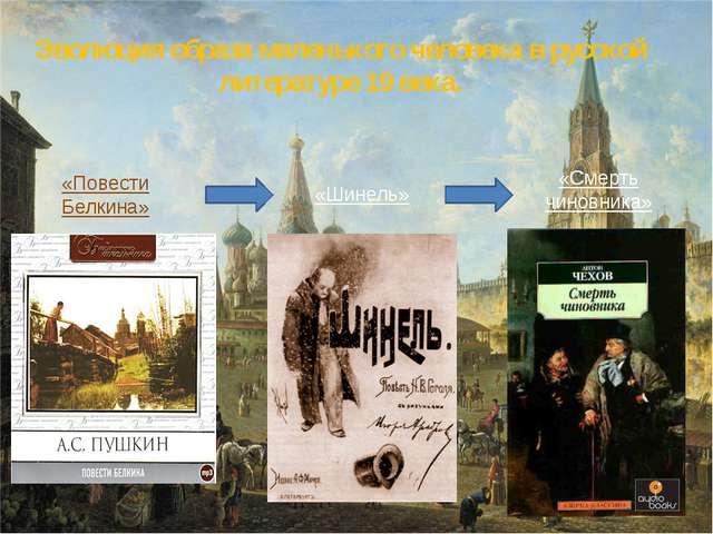 Эволюция образа маленького человека в русской литературе 19 века. «Повести Бе...