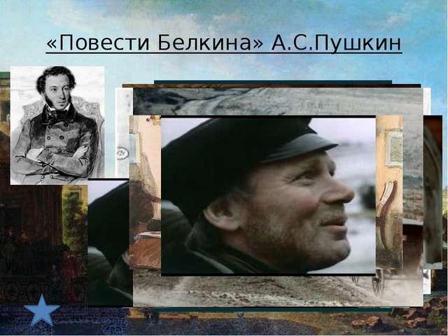 «Повести Белкина» А.С.Пушкин