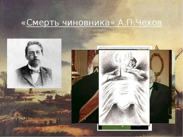 Спасибо за внимание!!! Тема «маленького человека» в русской литературе предст...