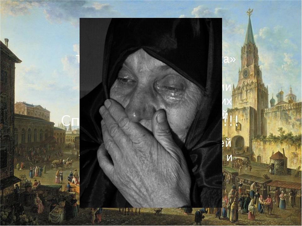Библиография http://www.testsoch.com/evolyuciya-obraza-malenkogo-cheloveka-v-...
