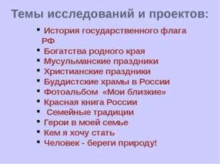 Темы исследований и проектов: История государственного флага РФ Богатства род