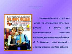 Учебник Е. Н. Николаевой, Е. Н. Петровой « Я в мире людей» Интегративность к