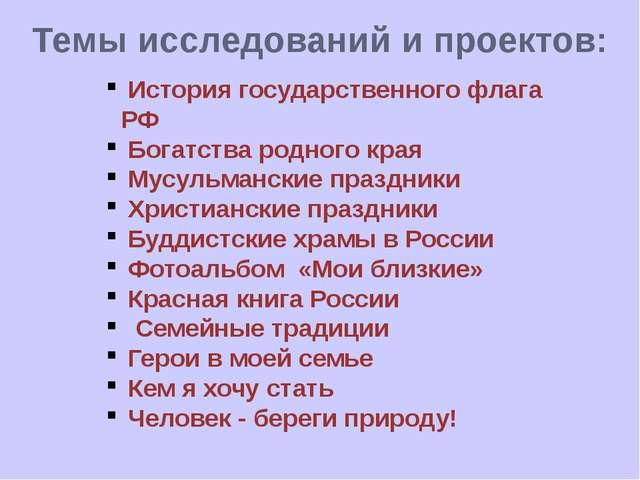 Темы исследований и проектов: История государственного флага РФ Богатства род...