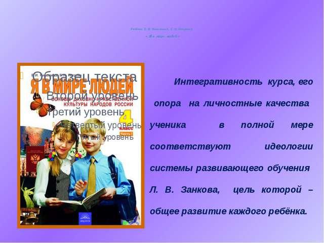 Учебник Е. Н. Николаевой, Е. Н. Петровой « Я в мире людей» Интегративность к...