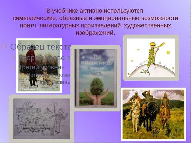 В учебнике активно используются символические, образные и эмоциональные возмо...