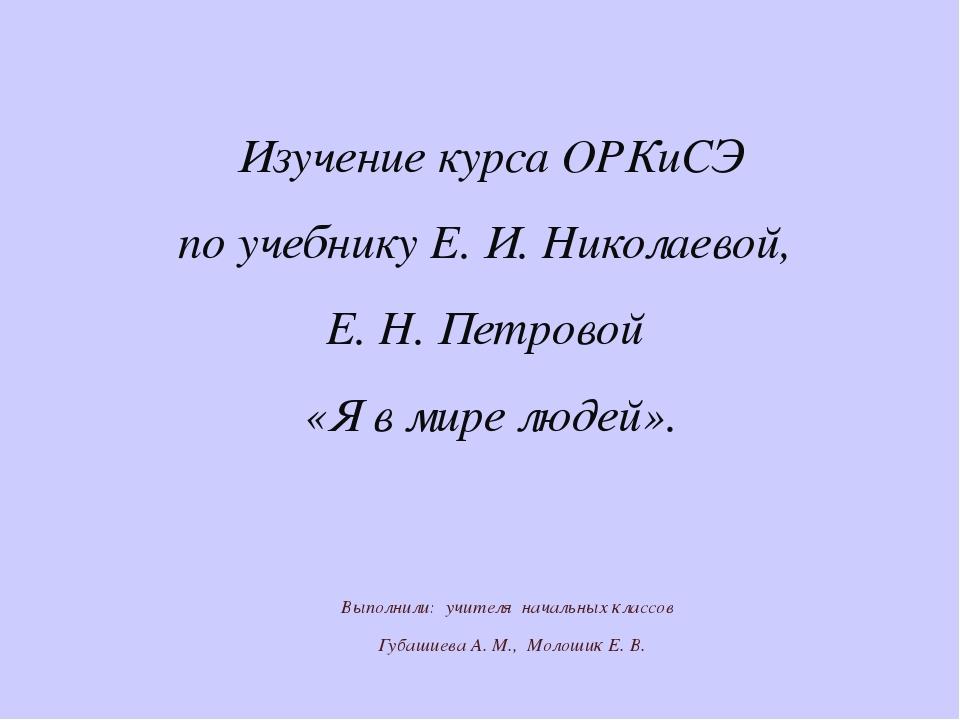 Выполнили: учителя начальных классов Губашиева А. М., Молошик Е. В. Изучение...