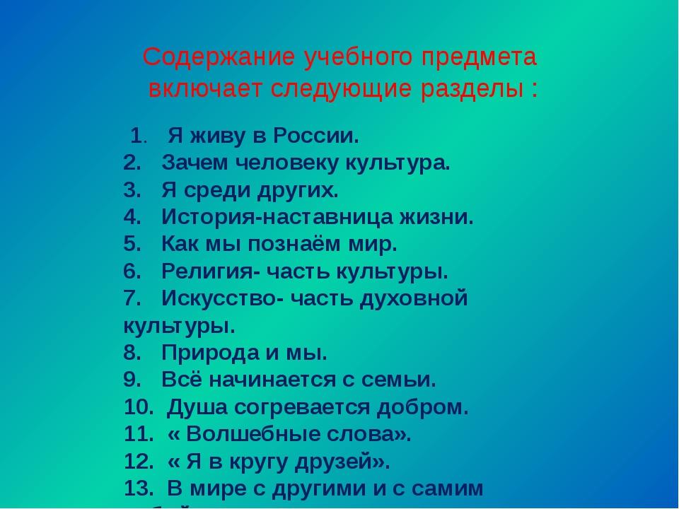 Содержание учебного предмета включает следующие разделы : 1. Я живу в России....